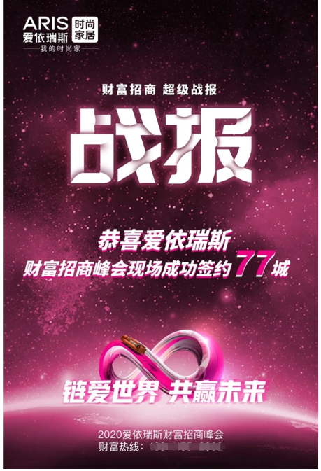 中国 • 深圳 | 爱依瑞斯财富招商峰会火力全开!战果丰硕!