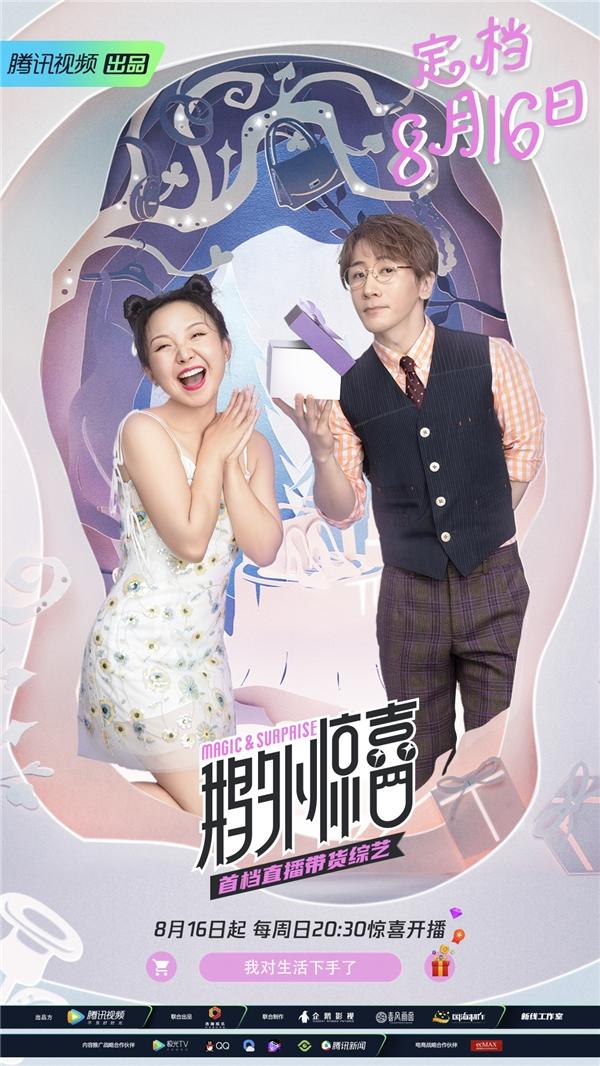 """腾讯视频《鹅外惊喜》定档8月16日 每周日20:30看刘谦的""""带货魔法"""""""
