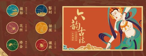 """杜永卫盛赞六桂福""""福韵·敦煌""""六韵古法工艺"""