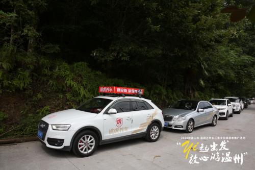 助力温州旅游复苏 途虎养车携手市文旅局保障自驾游出行