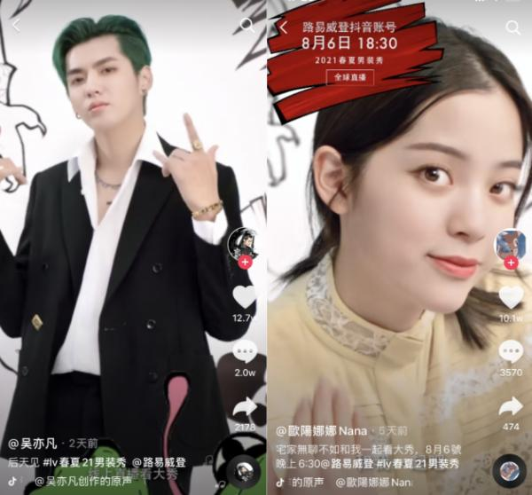 LV联手抖音上演2021春夏男装大秀,开启高端奢侈品直播新潮流