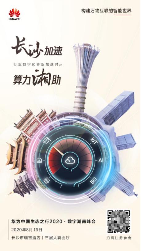 数字湖南建设加速,华为中国政企业务赋能行业数字化转型突围