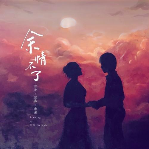 余笛新单《余情不了》七夕浓情上线 亲自手绘封面唱给有情人