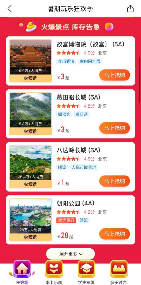 """1元解锁广州长隆、海昌公园深度游 美团App超级暑""""价""""专享活动来啦"""