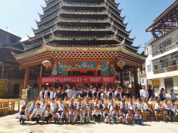 聚沙成塔,爱心助学——贵州省从江县爱心课桌及助学包捐赠仪式