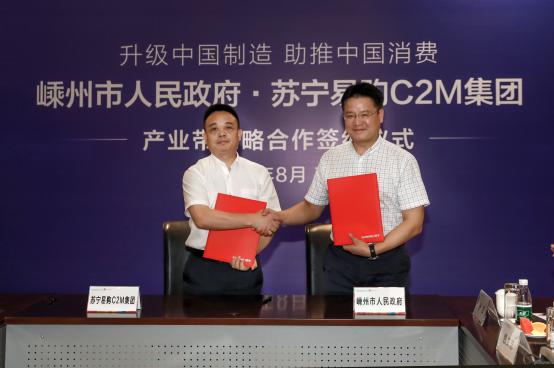 """升级中国制造 促进经济内循环 苏宁推出C2M产业带""""飞天计划"""""""
