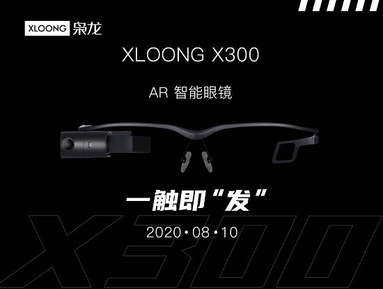 """枭龙科技新品登场 XLOONG X300 AR智能眼镜一触即""""发"""""""