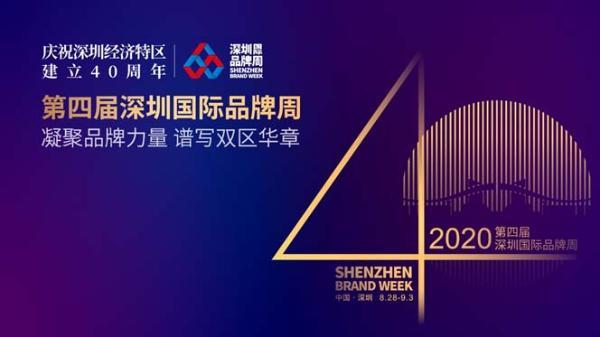 第四届深圳国际品牌周聚焦先行示范 献礼特区40年