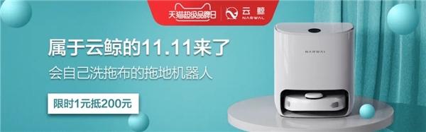 面市不到一年,云鲸携刘涛闯入天猫超级品牌日,凭什么