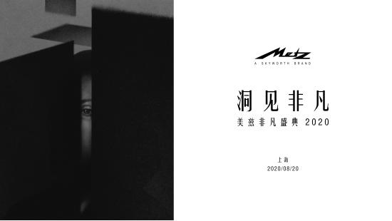 匠造艺术,洞见非凡 德国奢华电视品牌美兹(Metz)黑标雕塑系列即将登陆中国