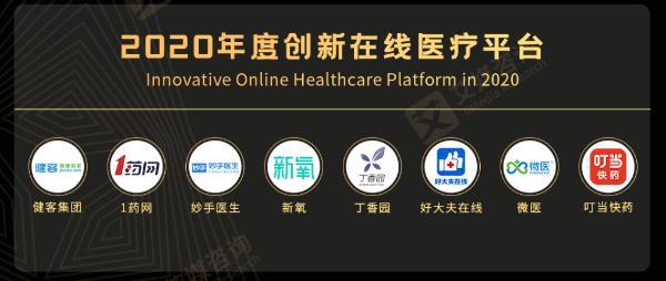 """妙手医生荣获""""2020年度创新在线医疗平台""""奖项"""