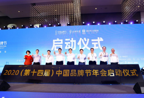 2020(第十四届)中国品牌节年会在汉开幕