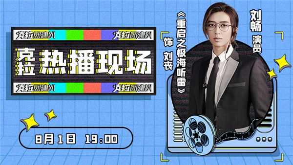 《重启之极海听雷》正热播,刘丧扮演者刘畅做客《克拉热播现场》