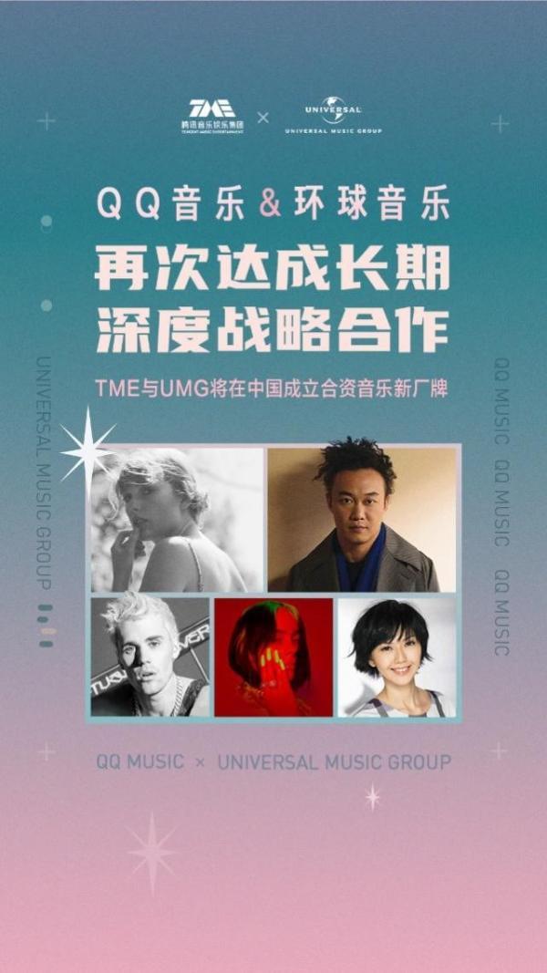 QQ音乐X环球音乐再达成长期深度战略合作,多领域音乐内容全覆盖