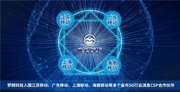 梦网科技入选上海、广东、海南等多个省市移动5G行业消息CSP合作伙伴