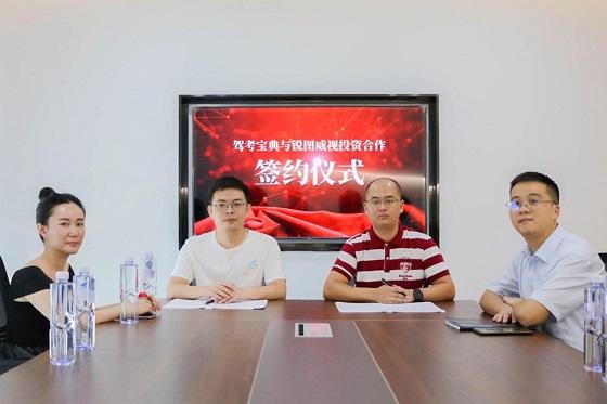 四川锐图威视科技有限公司GoDriving智能驾培项目获得驾考宝典战略投资