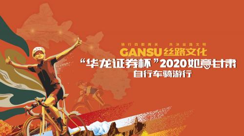 """兰州天正中广助力""""华龙证券杯""""2020如意甘肃·自行车骑游行"""