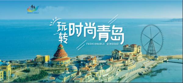 """千万级曝光量""""时尚青岛""""主题营销,开创疫后文旅振兴新模式"""