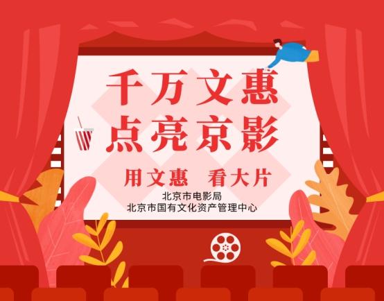 """北京市启动""""千万文惠·点亮京影""""惠民观影活动 发放千万元观影券助力电影市场复苏"""