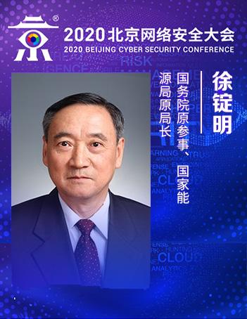 中国云体系联盟亮相2020中国数字经济安全与发展50人论坛