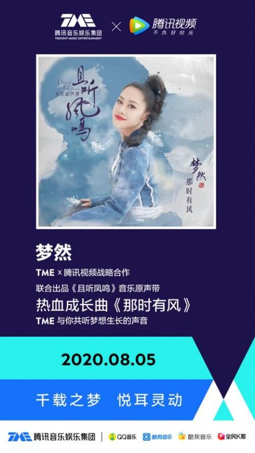 腾讯音乐娱乐集团携手腾讯视频联合出品超级IP古装剧《且听凤鸣》OST获广泛关注