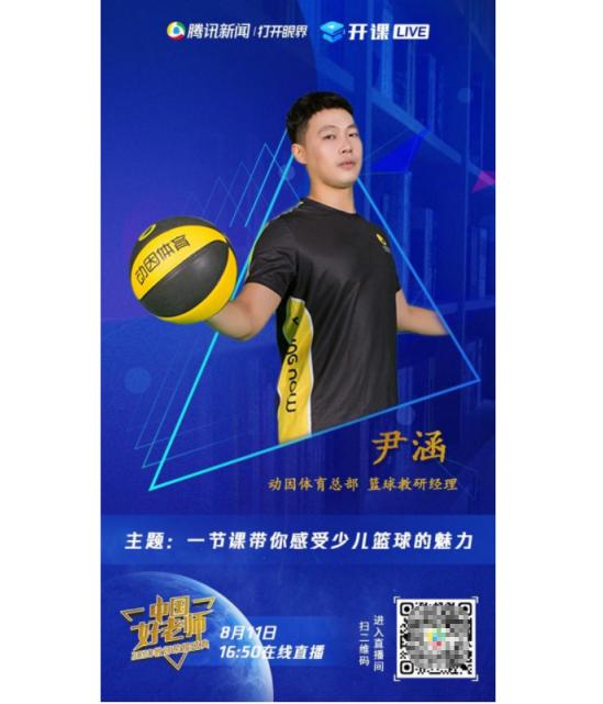 动因体育参与腾讯中国好老师之名师直播秀