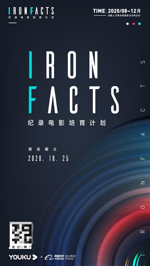怀斯曼 任终身名誉主席,优酷人文携手阿里影业推出中国唯一纪录电影培育计划