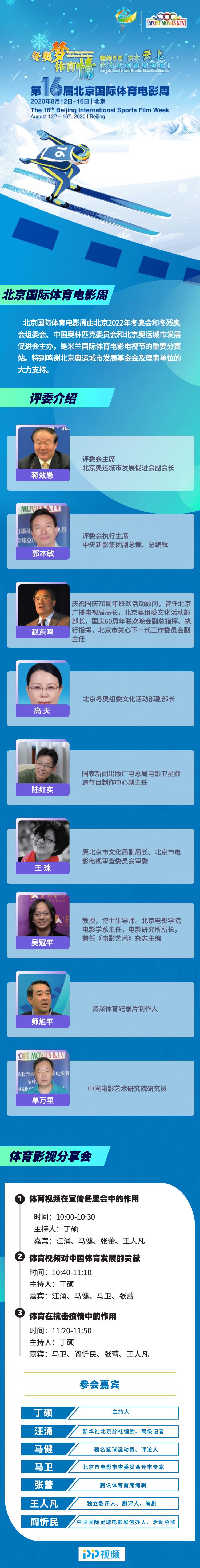 """第16届北京国际体育电影周正式启动 PP视频与您相约8月 共享""""云上""""体育影视饕餮盛宴"""