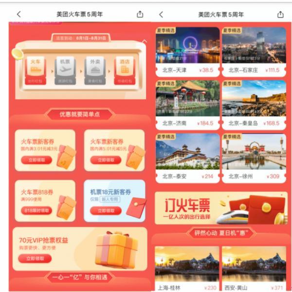 """美团App超级暑""""价""""特价机票最低只要97元,来一场说走就走的旅行吧!"""