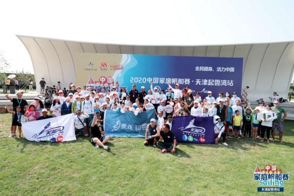 """""""全民健身·活力中国""""2020中国家庭帆船赛天津起雲湾站收帆"""