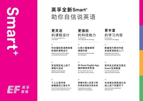 英孚教育推出Smart+课程,引领成人英语智慧学习新风向