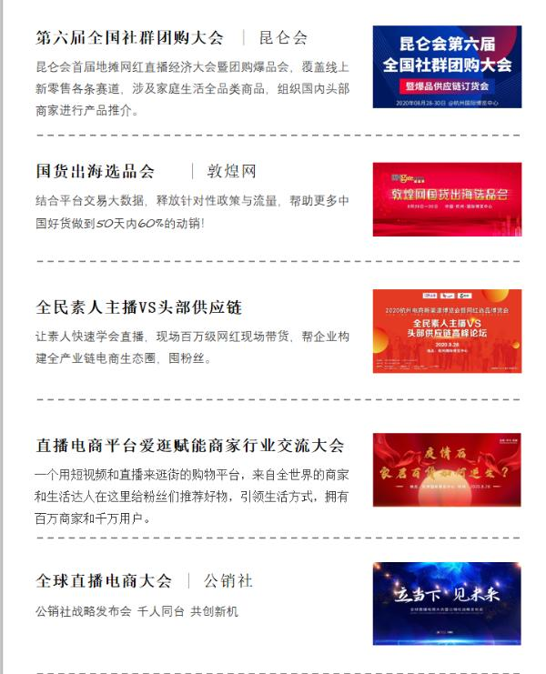 产品、渠道、服务一应俱全 杭州电商新渠道博览会静待企业主莅临
