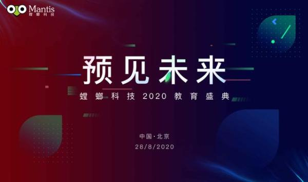 螳螂科技预见未来教育盛典正式官宣!8月28日共聚华北