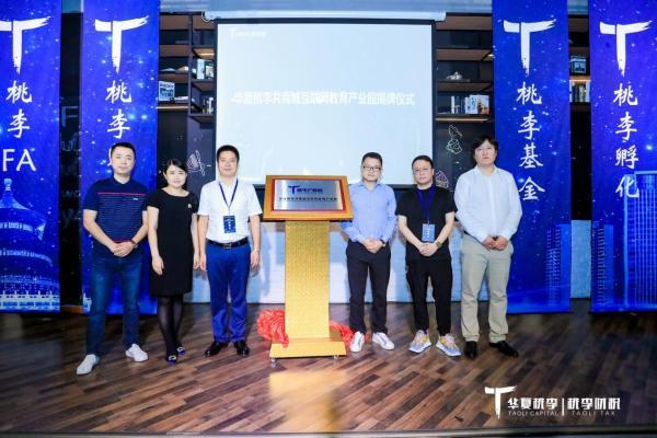 华夏桃李高峰论坛顺利举办,互联网教育产业园揭牌启动