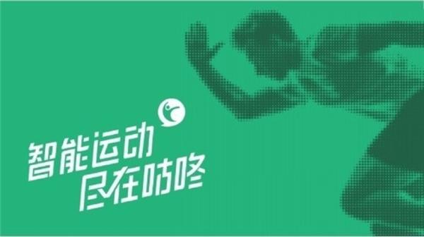 """咕咚入局健康代餐领域携新品""""辣系列""""8.14罗永浩直播间首发"""