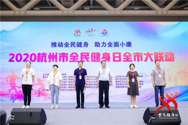 2020杭州市全民健身日全市大联动活动在杭举行
