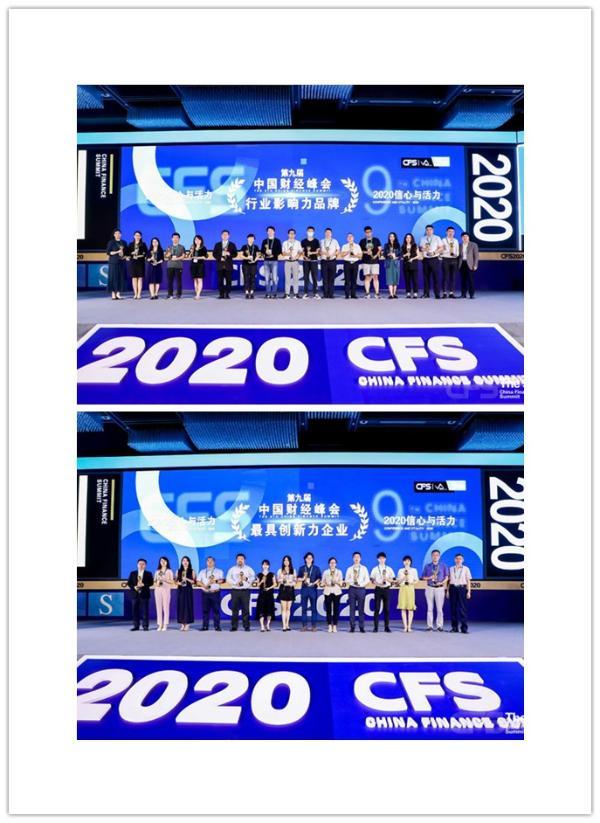 斩获双项大奖 安博教育集团闪耀2020中国财经峰会