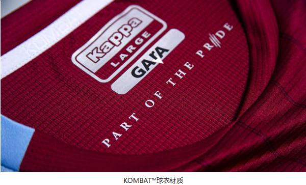 Kappa发布阿斯顿维拉主场球衣 以现代风格诠释悠久历史