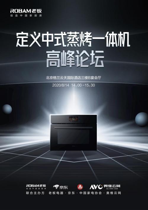 以产品力赢得用户,老板电器高端蒸烤一体机市场第一