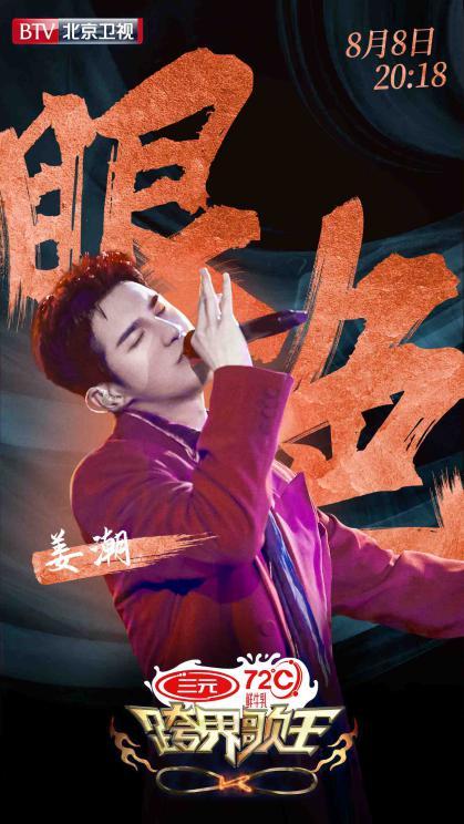 《跨界歌王》姜潮直面舞台阴影,喝三元72℃鲜牛乳为他助力!