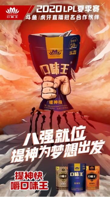 常规赛收官八强就位,口味王独家冠名虎牙斗鱼为LPL夏季赛提神助力!