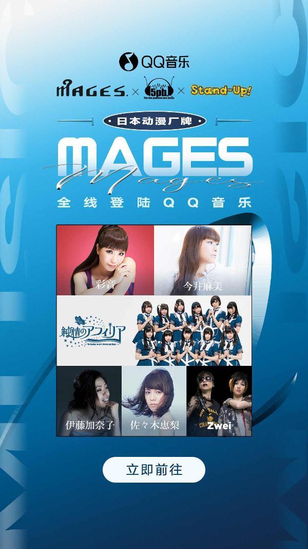 QQ音乐成功牵手日本厂牌MAGES. 你爱的《秋之回忆》《命运石之门》原声带全线上架!