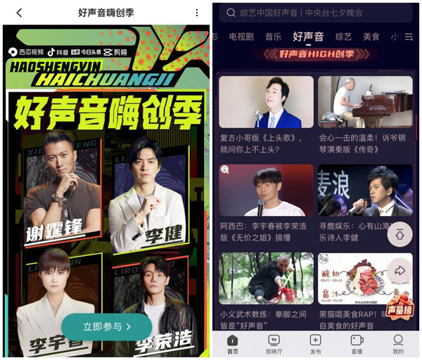 西瓜视频助推《中国好声音》出圈,更多原创亮点引期待