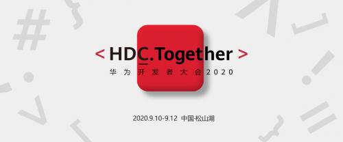 2020华为开发者大会将至!HarmonyOS会有哪些惊喜?