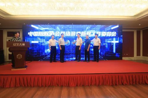 亿兴娱乐登录:中国版权协会网络游戏版权工作委员会成立大会