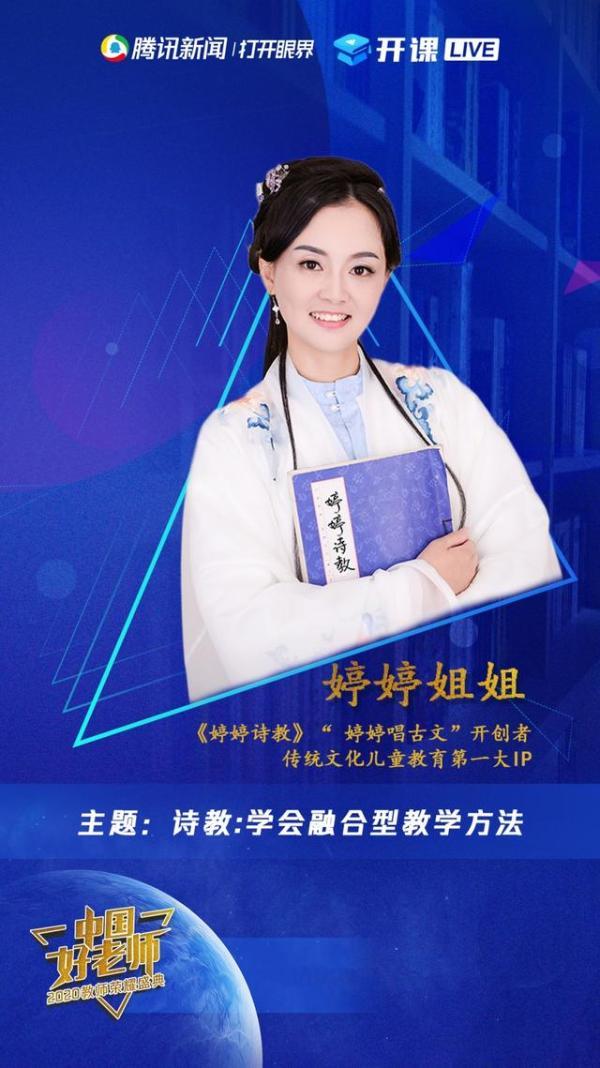 """胡婷婷受邀腾讯""""中国好老师""""活动 分享诗教奥义"""