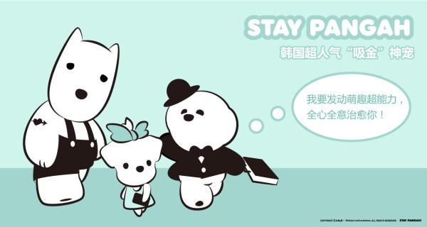 韩国IP< STAY PANGAH>即将亮相深圳授权展,释放动漫IP超能力