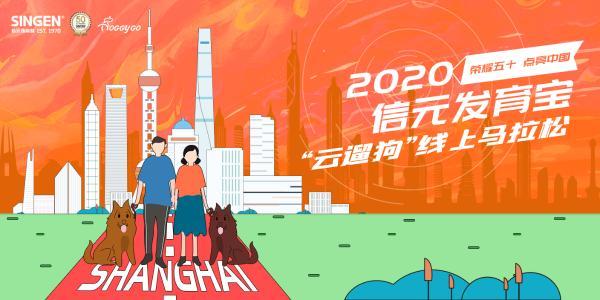"""2020信元发育宝""""云遛狗""""线上马拉松·上海站开赛在即,报名倒计时3天!"""