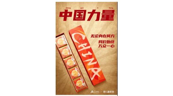 人民日报人民创意携手北京稻香村,在传承与创新中开启新篇章