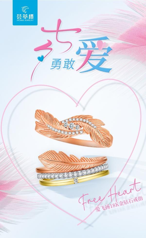 为爱飞扬 荟萃楼珠宝年度新品七夕情人节浪漫上市